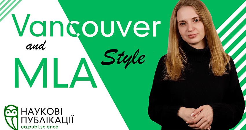 """""""Vancouver"""" та """"MLA style"""" - стилі оформлення наукових джерел, що зустрічаються в Scopus та Web of Science"""