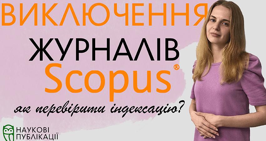 Виключення журналів зі Scopus. Як перевірити індексацію видання?