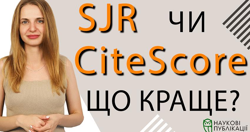 Чому показники квартилів у SJR та CiteScore різні?