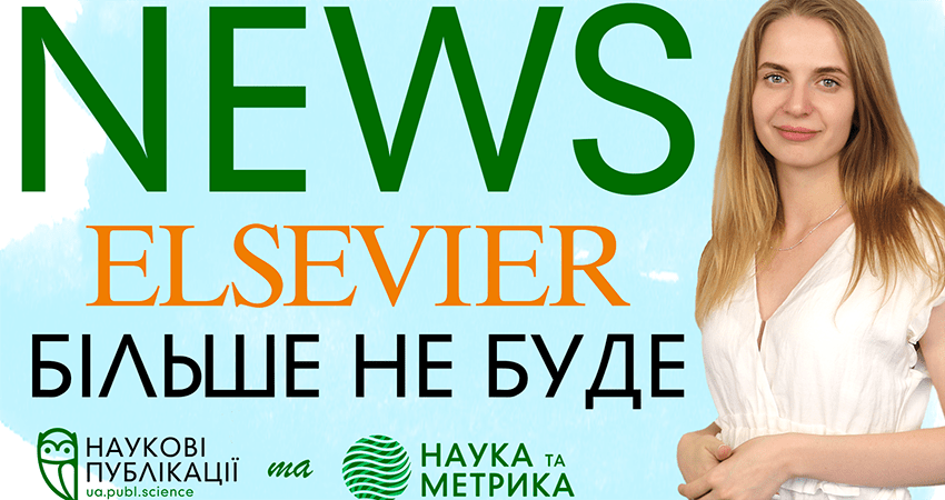 Відміна підписки на Elsevier і оновлений Порядок присудження ступеней, що далі?