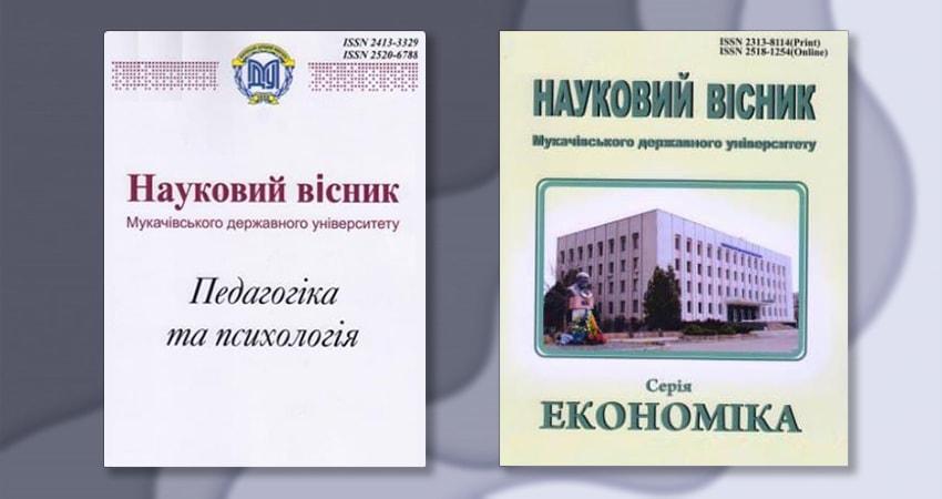 Триває набір статей до Наукового вісника Мукачівського державного університету