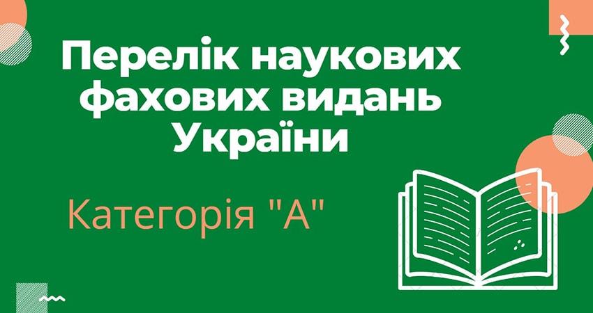"""Українські наукові журнали - категорія """"А"""""""