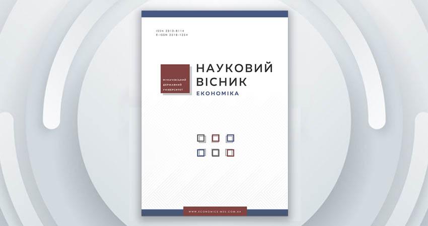 """Науковий вісник Мукачівського державного університету. Серія """"Економіка""""  запрошує вчених до публікації!"""