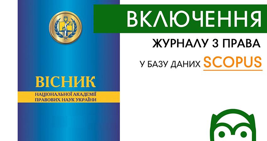 Українських журналів з права в Scopus стало більше
