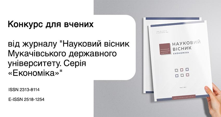 """Конкурс для вчених від журналу """"Науковий вісник Мукачівського державного університету. Серія «Економіка»"""""""