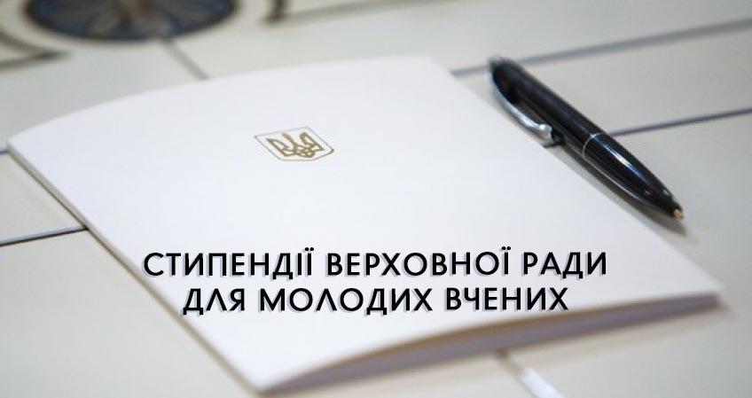 Як отримати іменні Стипендії від Верховної ради на 2022 рік?