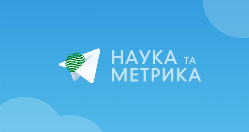"""Видання """"Наука та метрика"""" в Telegram. Приєднуйтесь!"""