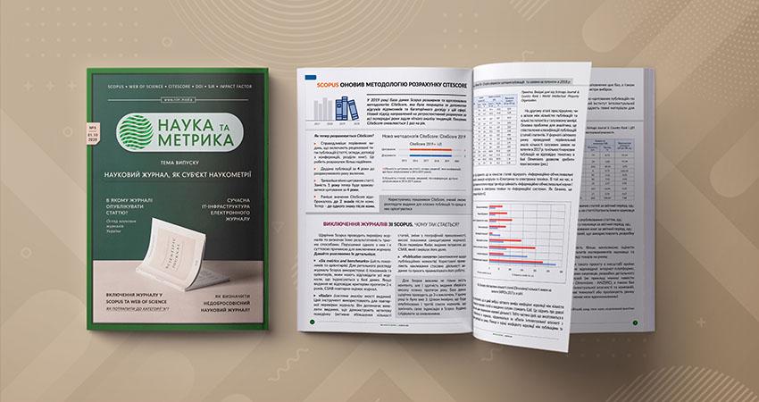 """Усі випуски першого журналу в Україні про наукометрію """"Наука та метрика"""""""