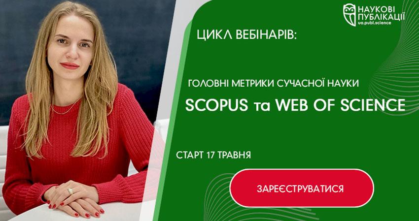 Як успішно публікуватися у Scopus та Web of Science? Цикл вебінарів з наукометрії