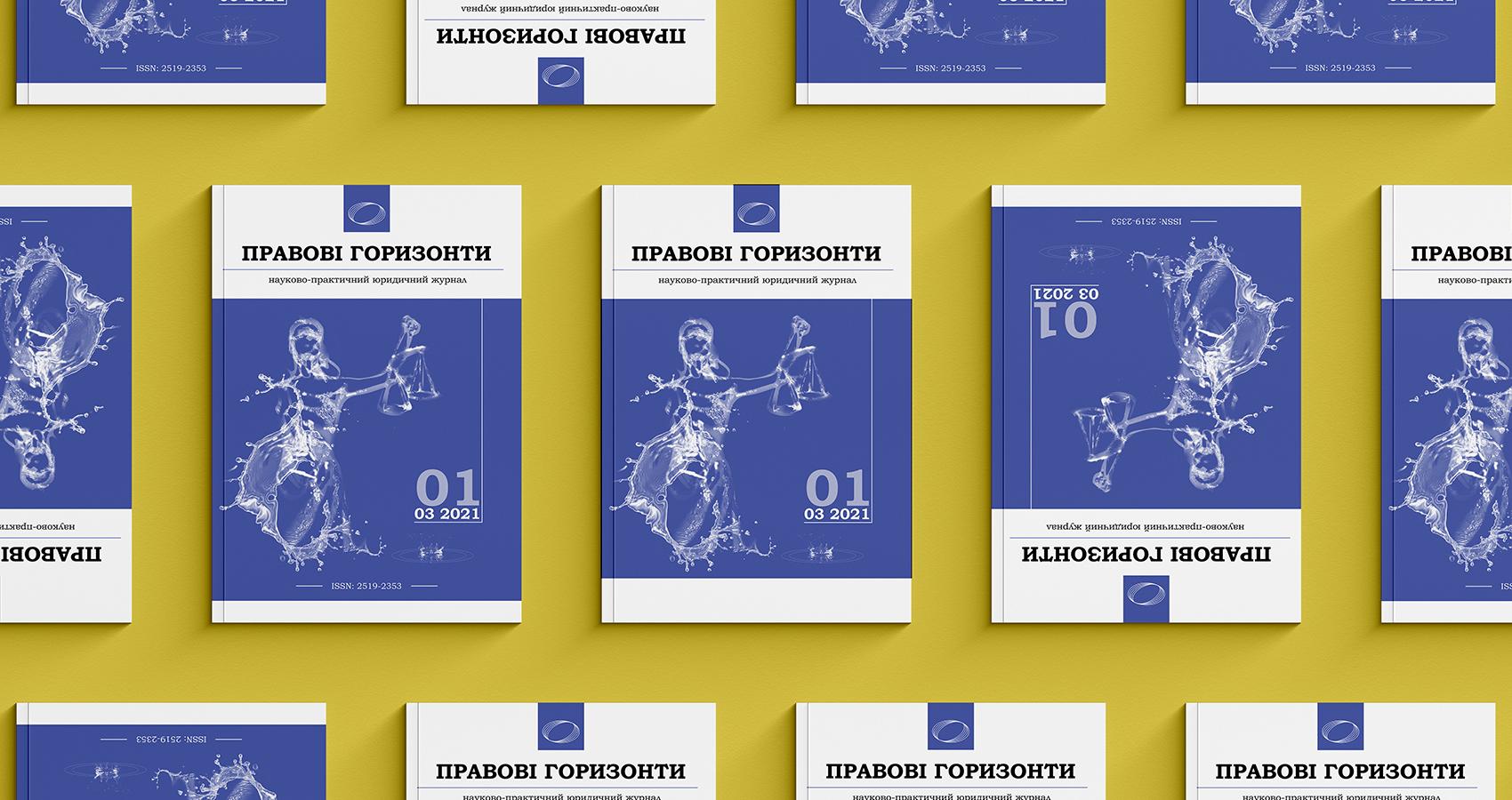 Журнал «Правові горизонти» запрошує вчених до публікації!