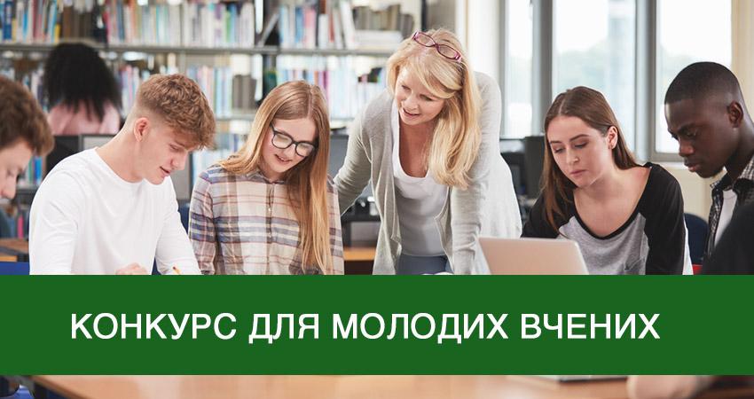 Розпочався науковий конкурс для студентів та молодих вчених України
