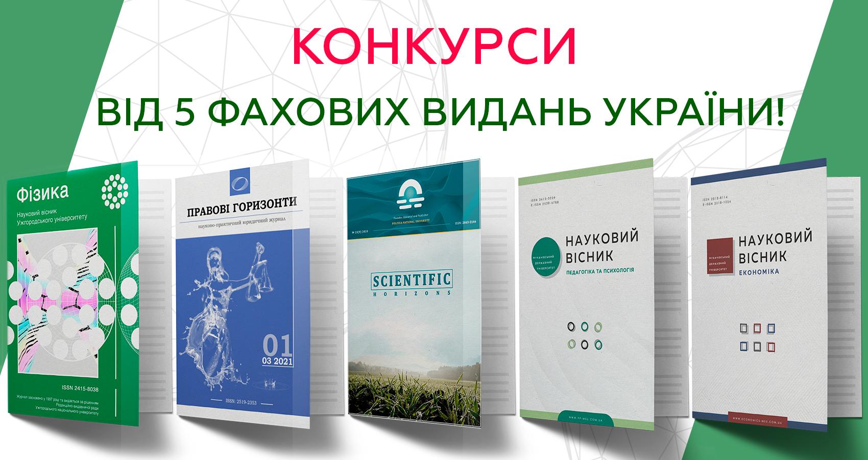 Конкурси від українських журналів!