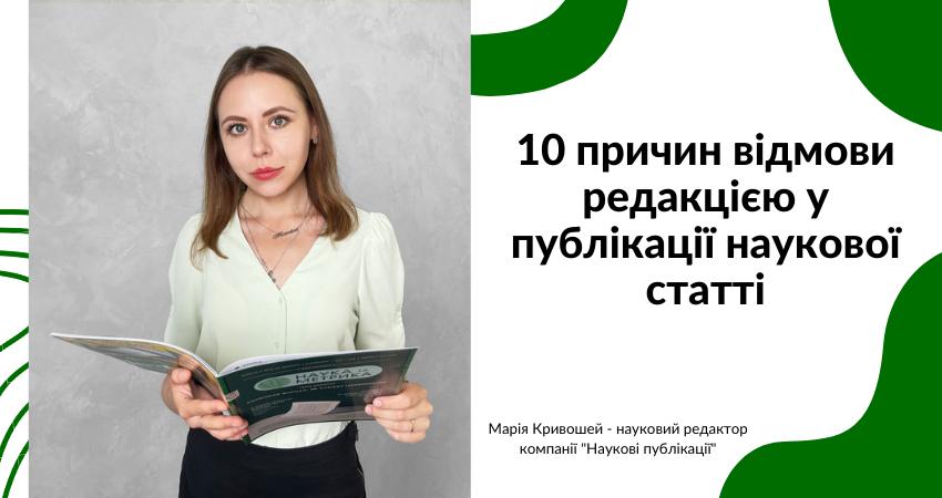 10 причин відмови редакцією у публікації наукової статті