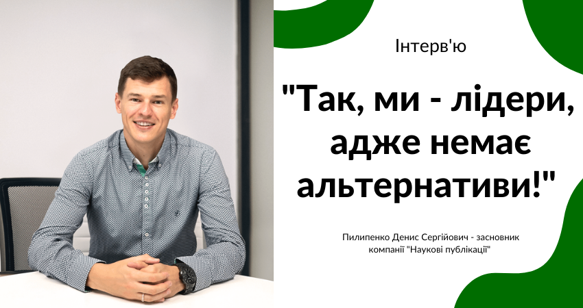 Денис Пилипенко: Так, ми лідери, адже немає альтернативи!