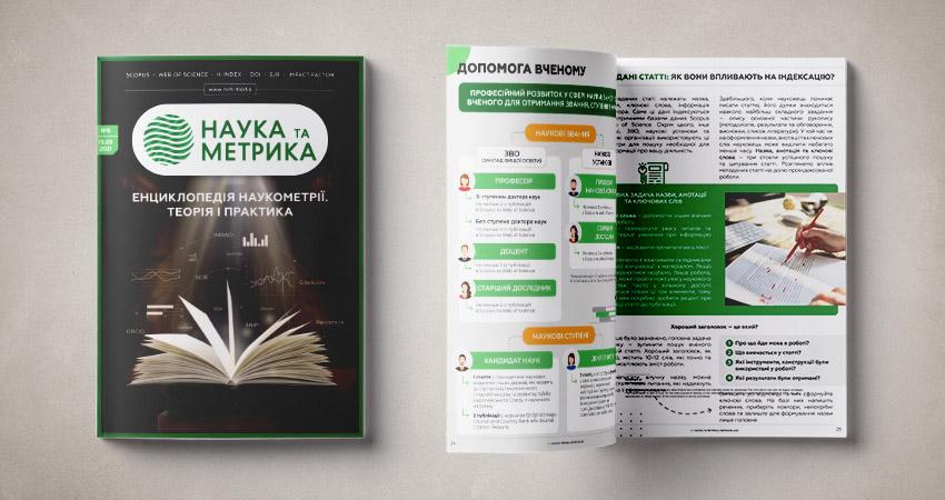 """Енциклопедія наукометрії. Теорія і практика - 6-й випуск журналу """"Наука та метрика"""""""