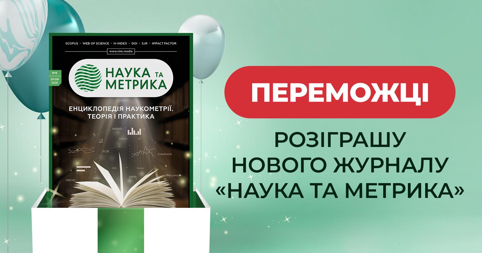 """Переможці розіграшу від видання """"Наука та метрика"""""""